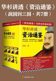 华杉讲透《资治通鉴》(战国到三国) 电子书(pdf+mobi+epub+txt+azw3)