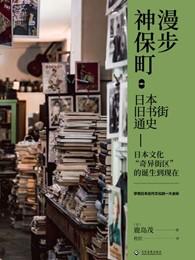 漫步神保町:日本旧书街通史 电子书(pdf+mobi+epub+txt+azw3)
