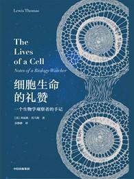 细胞生命的礼赞:一个生物学观察者的手记 电子书(pdf+mobi+epub+txt+azw3)