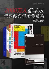 《2000万人都学过——世界经典学术集系列》 电子书(pdf+mobi+epub+txt+azw3)