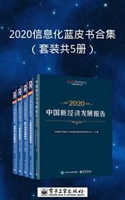《2020信息化蓝皮书》(套装共5册)电子书(pdf+mobi+epub+txt+azw3)