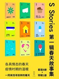 S-stories 第一辑·春天故事