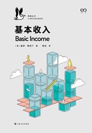 《基本收入》盖伊·斯坦丁电子书(pdf+mobi+epub+txt+azw3)