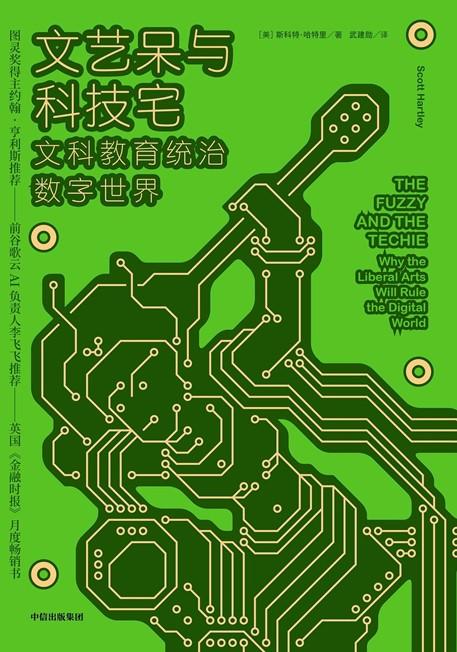 《文艺呆与科技宅》---斯科特·哈特里电子书(pdf+mobi+epub+txt+azw3)