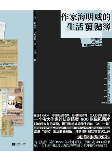 《作家海明威的生活剪贴簿》---迈克尔·卡塔基斯电子书(pdf+mobi+epub+txt+azw3)