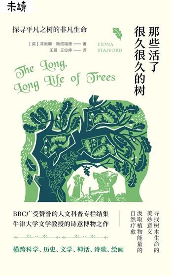 《那些活了很久很久的树》电子书(pdf+mobi+epub+txt+azw3)
