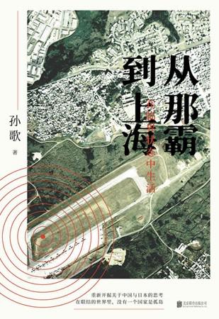 《从那霸到上海》 电子书(pdf+mobi+epub+txt+azw3)