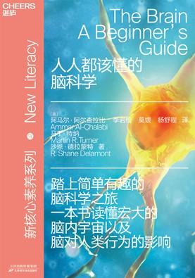 《人人都该懂得脑科学》 电子书(pdf+mobi+epub+txt+azw3)
