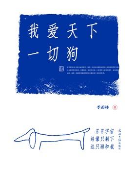 《我爱天下一切狗》季羡林 电子书(pdf+mobi+epub+txt+azw3)