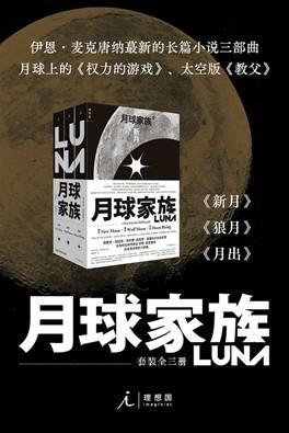 《月球家族》伊恩·麦克唐纳 电子书(pdf+mobi+epub+txt+azw3)