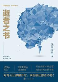 《逝者之书》 法医学秦明 电子书下载(pdf+mobi+epub+txt+azw3)