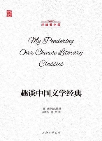 《趣谈中国文学经典》(pdf+mobi+epub+txt+azw3)电子书下载