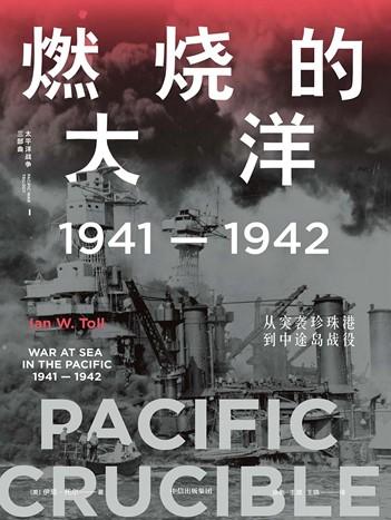 《燃烧的大洋》(pdf+mobi+epub+txt+azw3)电子书下载