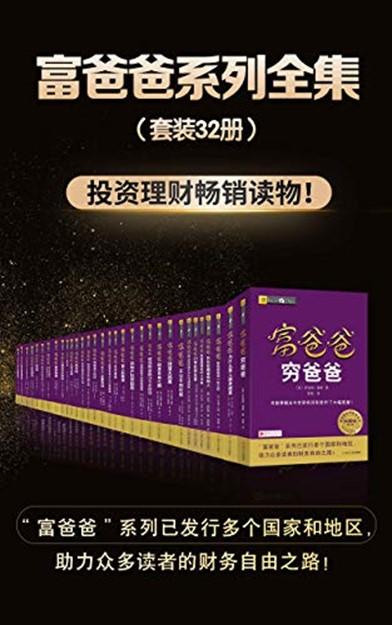 富爸爸系列全集(pdf+mobi+epub+txt+azw3)电子书下载