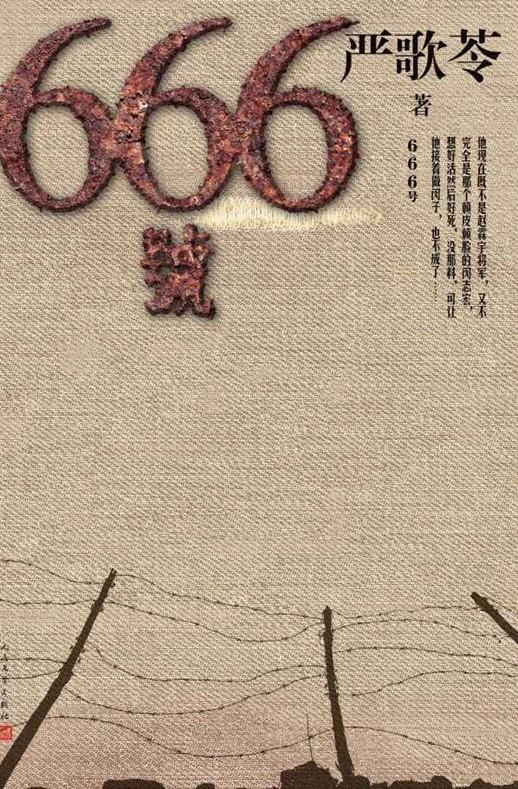 666号 - 严歌苓(pdf+mobi+epub+txt+azw3)电子书下载