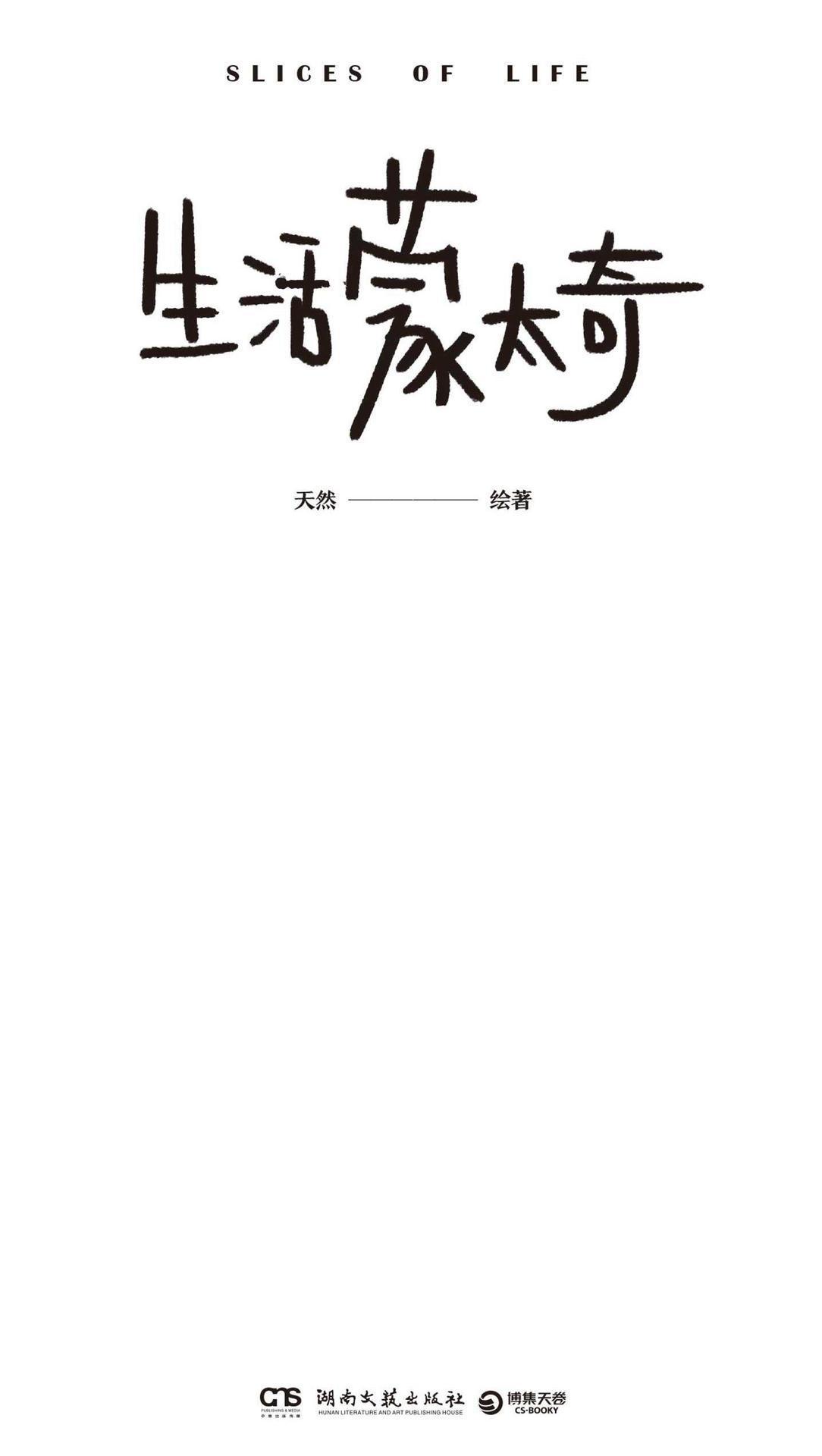 生活蒙太奇——天然绘——pdf+mobi+epub+txt+azw3电子书下载
