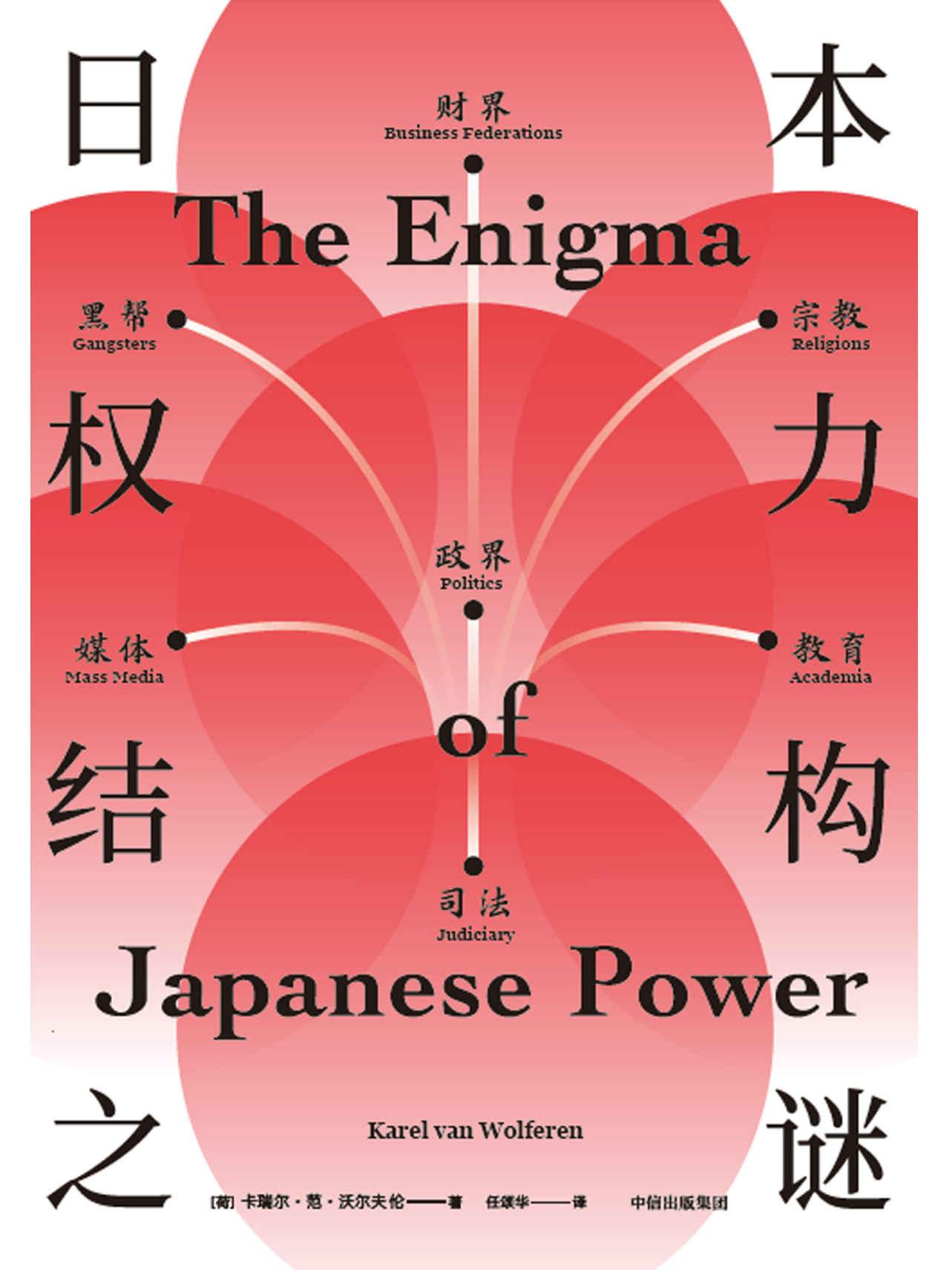 日本权力结构之谜——卡瑞尔·范·沃尔夫伦——pdf+mobi+epub+txt+azw3电子书下载