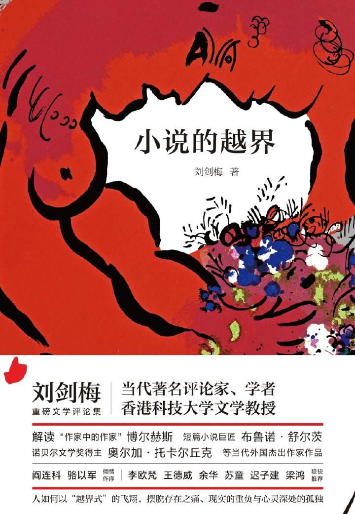 小说的越界——刘剑梅——pdf+mobi+epub+txt+azw3电子书下载