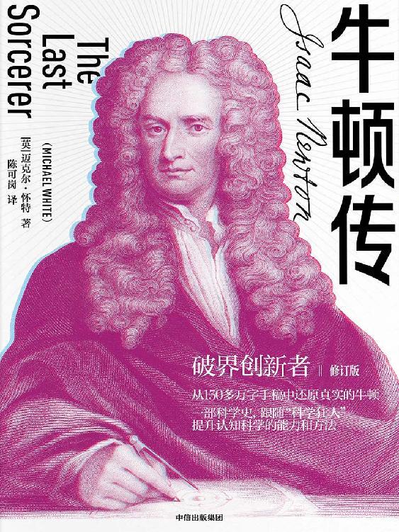 牛顿传(修订版)——[英]迈克尔·怀特——pdf+mobi+epub+txt+azw3电子书下载