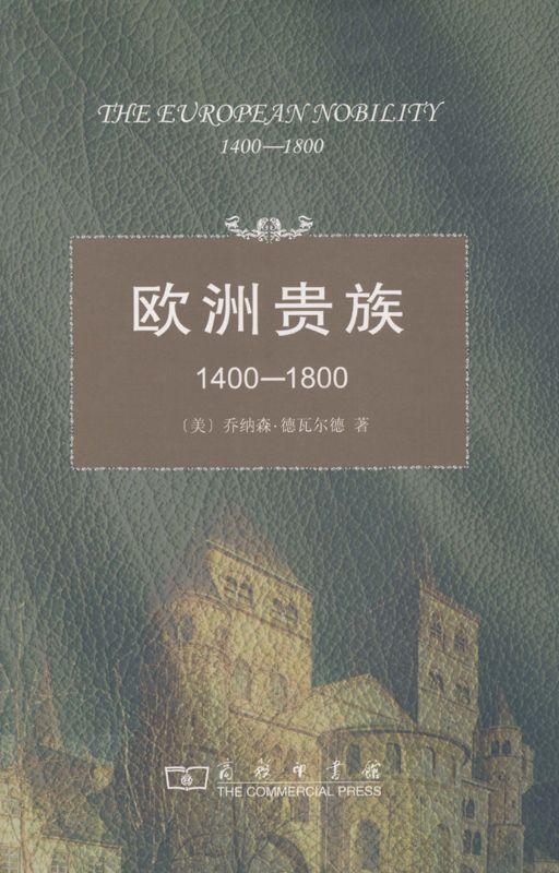 欧洲贵族(1400-1800)——乔纳森·德瓦尔德——pdf+mobi+epub+txt+azw3电子书下载