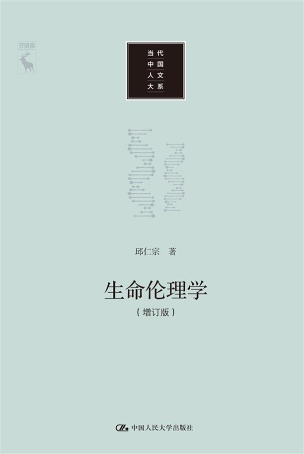生命伦理学(增订版)(当代中国人文大系)——邱仁宗——pdf+mobi+epub+txt+azw3电子书下载