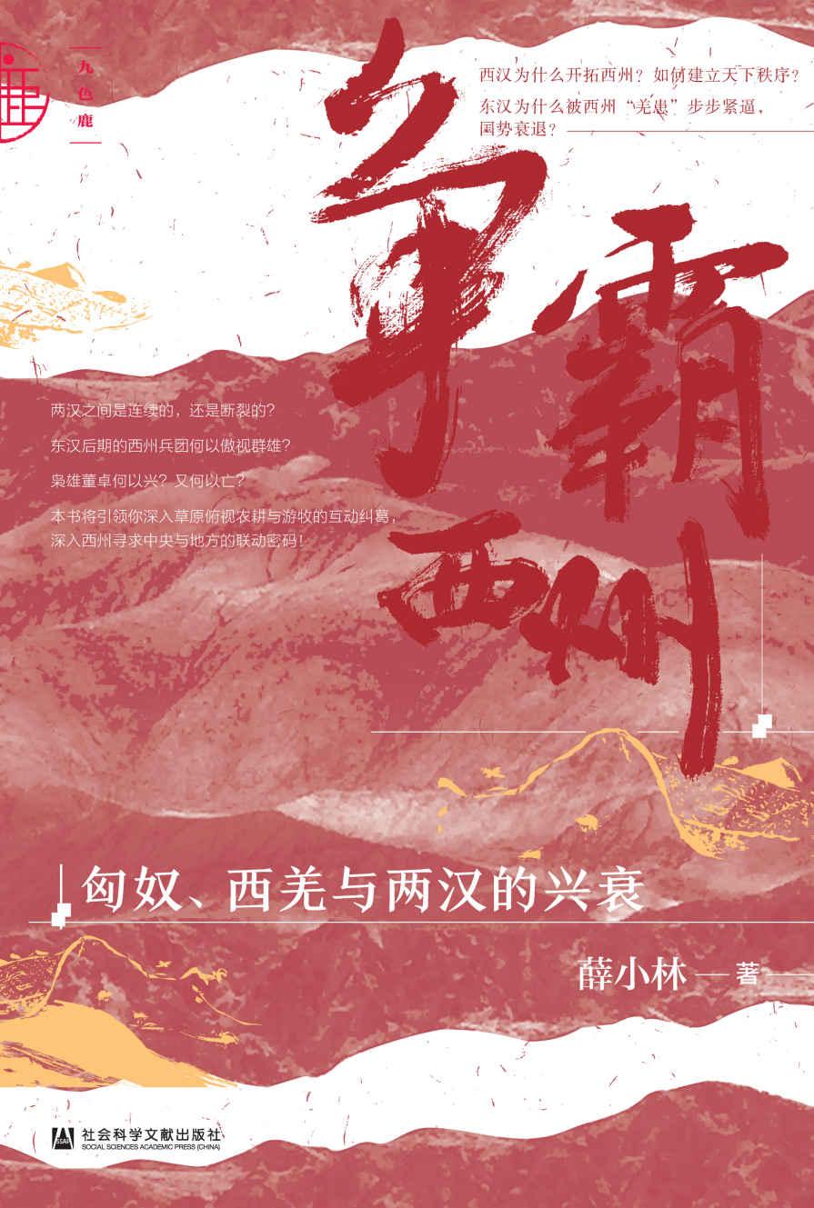 争霸西州:匈奴、西羌与两汉的兴衰——薛小林——pdf+mobi+epub+txt+azw3电子书下载