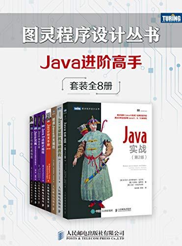 图灵程序设计丛书:Java进阶高手(套装共8册)——沃伯顿 & 埃文斯 & 弗拉纳根 & 奥克斯 & 美·艾伦·唐尼 & 克里斯·梅菲尔德 & 肯·寇森 & 哈维尔·费尔南德斯·冈萨雷斯 & 拉乌尔·加布里埃尔·乌尔玛 & 马里奥·富斯科 & 艾伦·米克罗夫特——pdf+mobi+epub+txt+azw3电子书下载
