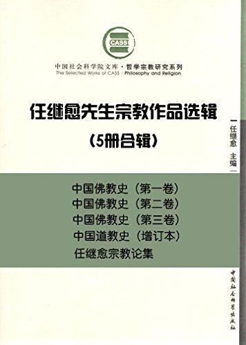 任继愈先生宗教作品选辑(5册合辑)——任继愈——pdf+mobi+epub+txt+azw3电子书下载