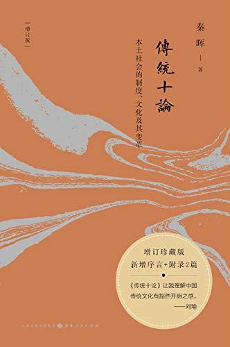 传统十论(增订珍藏版):本土社会的制度、文化及其变革——秦晖——pdf+mobi+epub+txt+azw3电子书下载