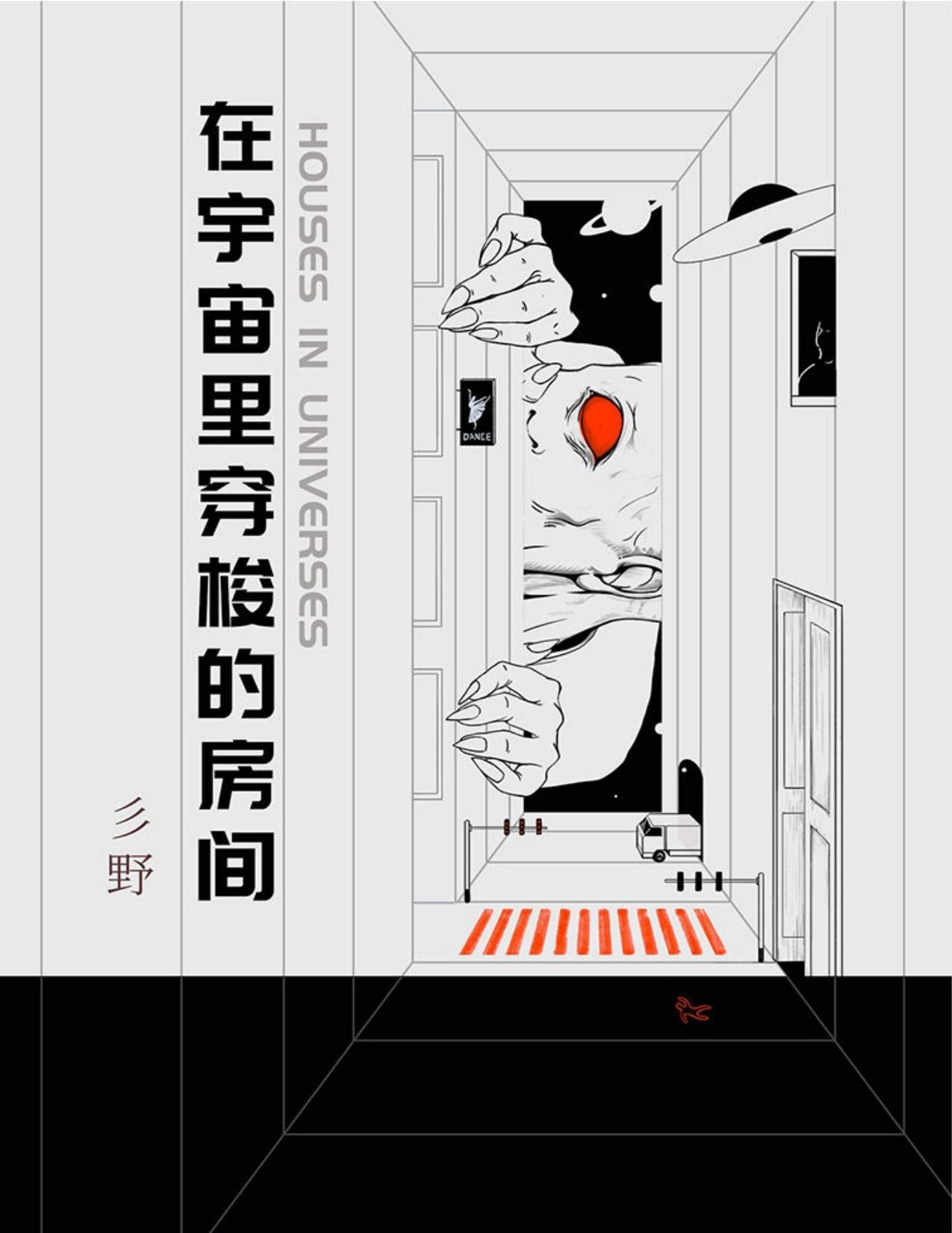 在宇宙里穿梭的房间——彡野——pdf+mobi+epub+txt+azw3电子书下载