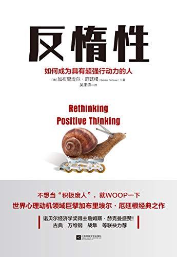 反惰性:如何成为具有超强行动力的人——加布里埃尔·厄廷根——pdf+mobi+epub+txt+azw3电子书下载