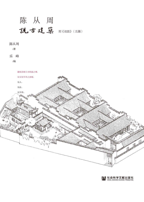 陈从周说古建筑(全二册)—陈从周 & 乐峰—pdf+mobi+epub+txt+azw3电子书下载