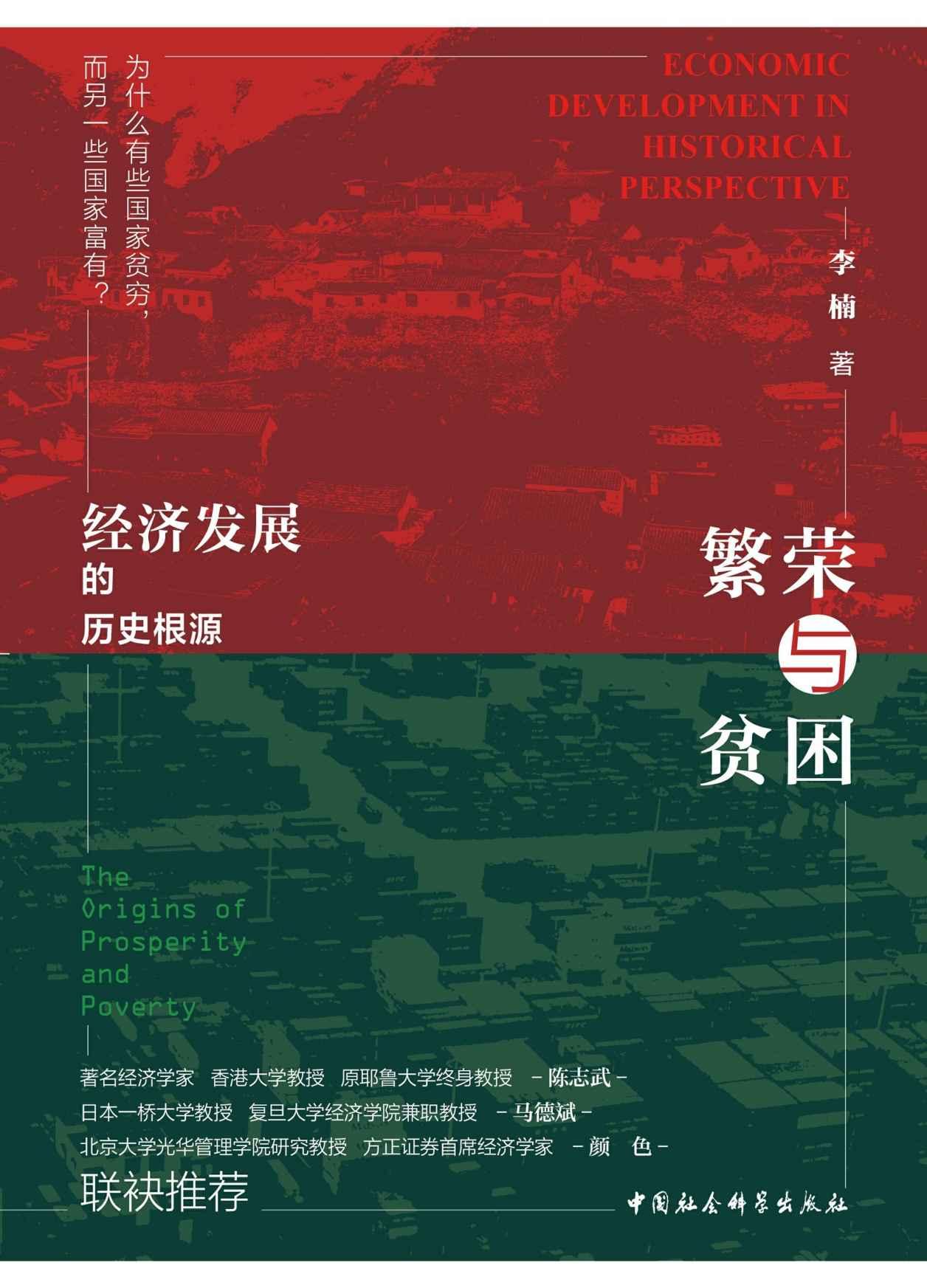 繁荣与贫困:经济发展的历史根源—李楠—pdf+mobi+epub+txt+azw3电子书下载