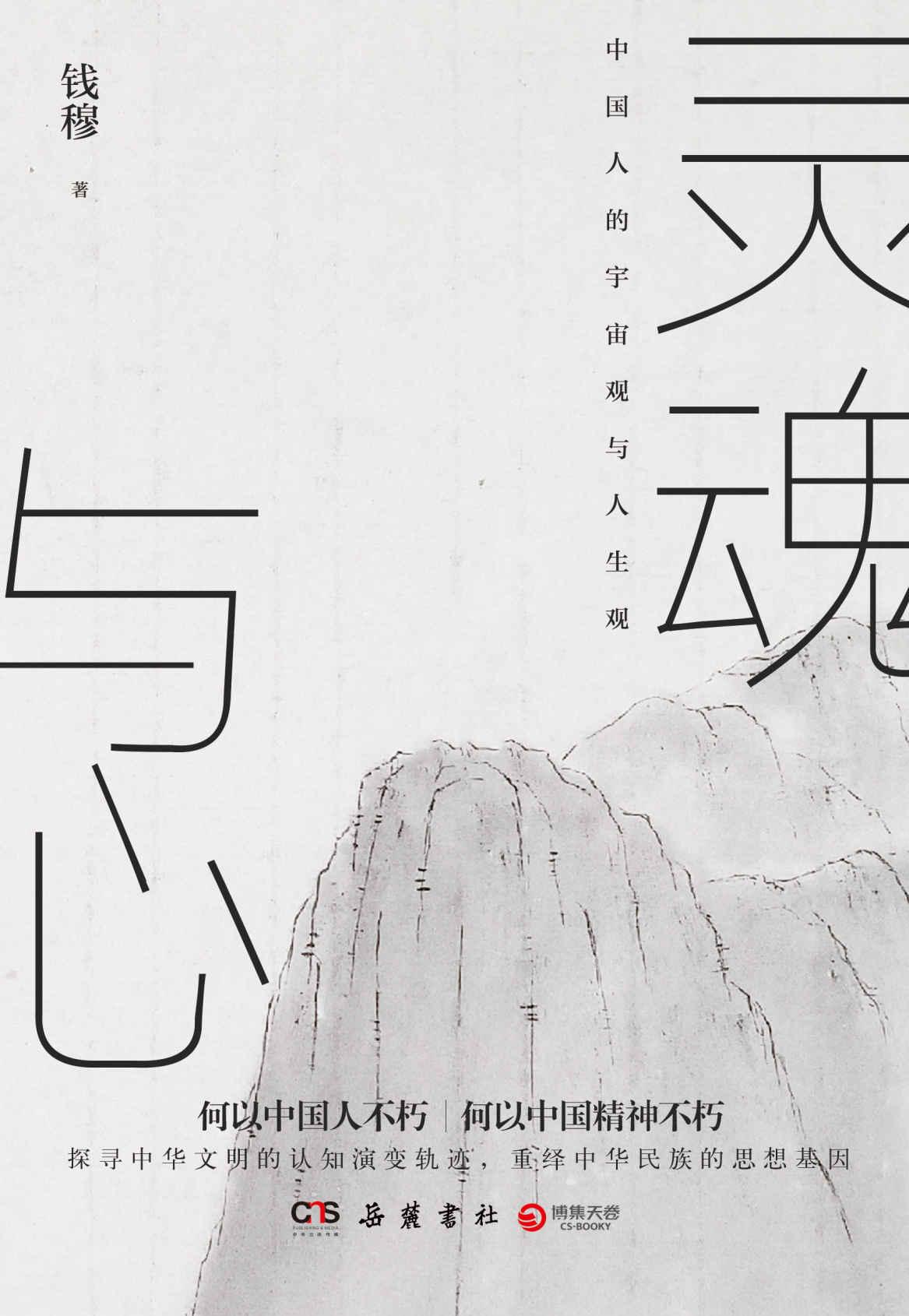 灵魂与心—钱穆—pdf+mobi+epub+txt+azw3电子书下载