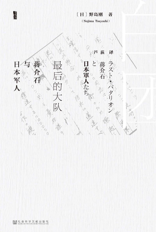 最后的大队:蒋介石与日本军人—[日]野岛刚(Nojima Tsuyoshi)—pdf+mobi+epub+txt+azw3电子书下载