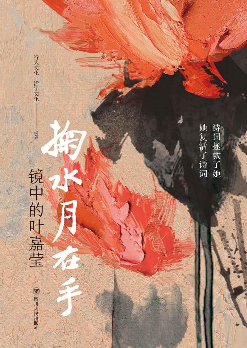 掬水月在手:镜中的叶嘉莹—行人文化 & 活字文化—pdf+mobi+epub+txt+azw3电子书下载