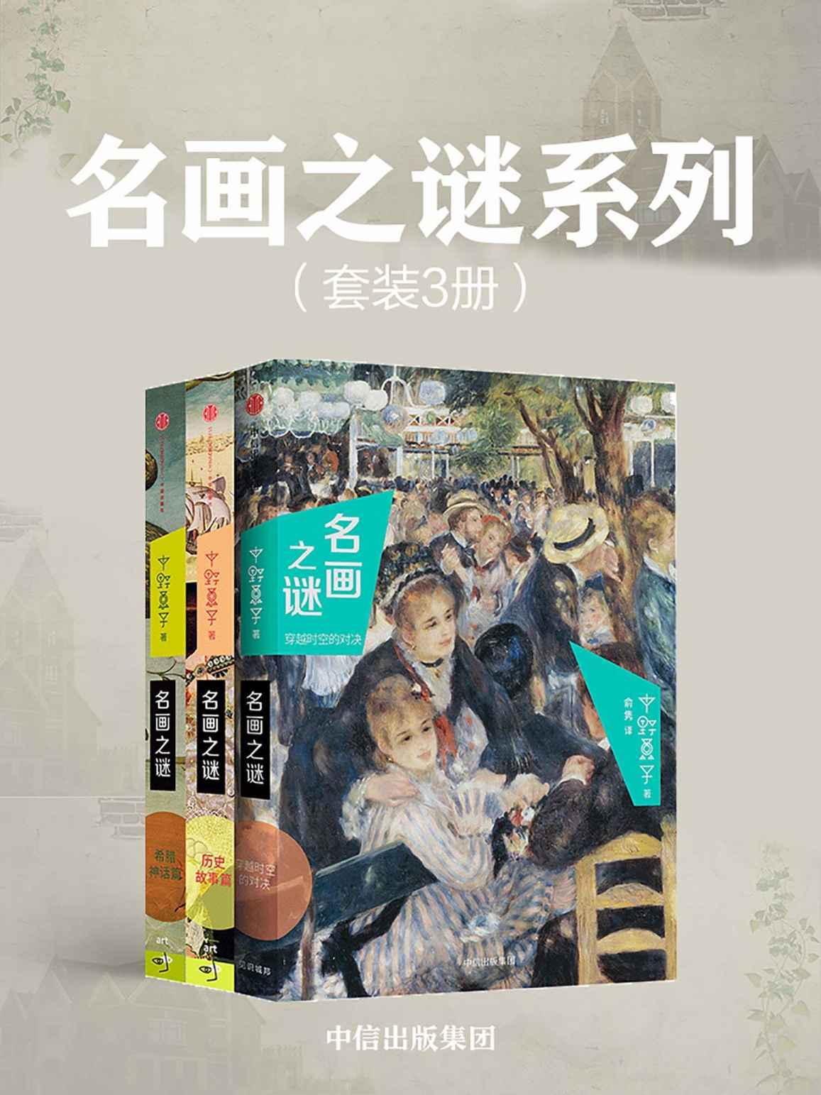 名画之谜系列(套装共3册)—中野京子—pdf+mobi+epub+txt+azw3电子书下载