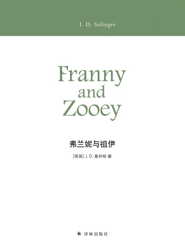弗兰妮与祖伊—J.d.塞林格 & 丁骏—pdf+mobi+epub+txt+azw3电子书下载