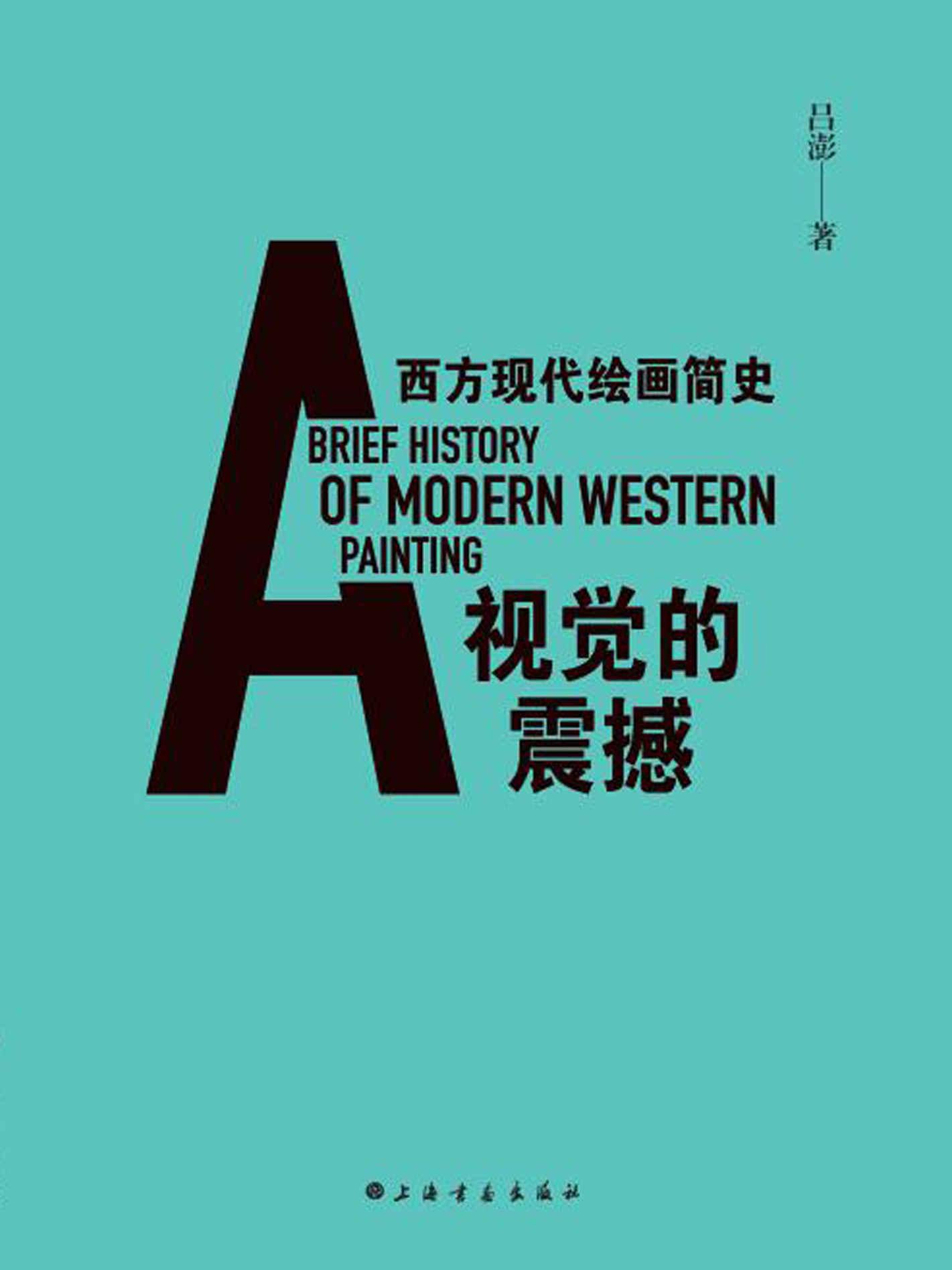 视觉的震撼---西方现代绘画简史—吕澎著—pdf+mobi+epub+txt+azw3电子书下载