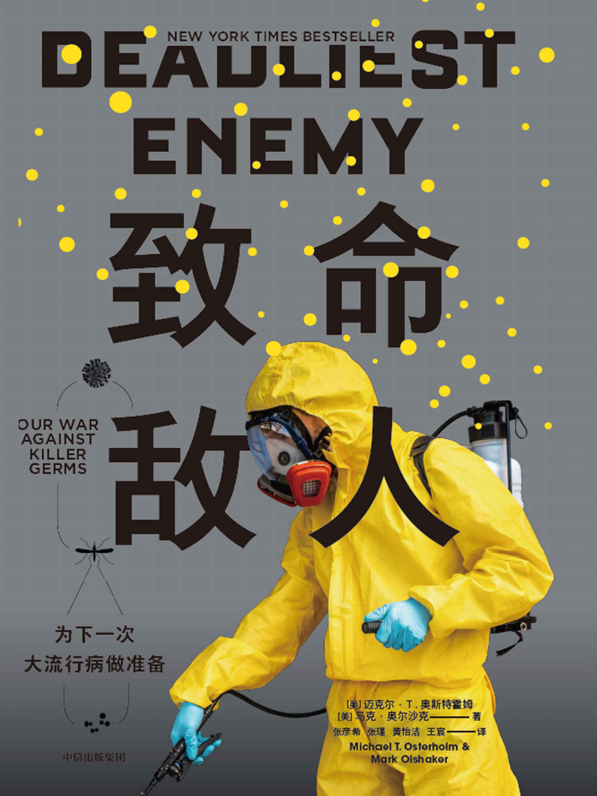 致命敌人:为下一次大流行病做准备(拜登新冠疫情特别顾问力作,扫描全球流行病学与公共卫生政策的全貌,回归21世纪的现实防疫环境。此书3年前曾预警全球大流行病来袭)—迈克尔·T·奥斯特霍姆 & 马克·奥尔沙克—pdf+mobi+epub+txt+azw3电子书下载