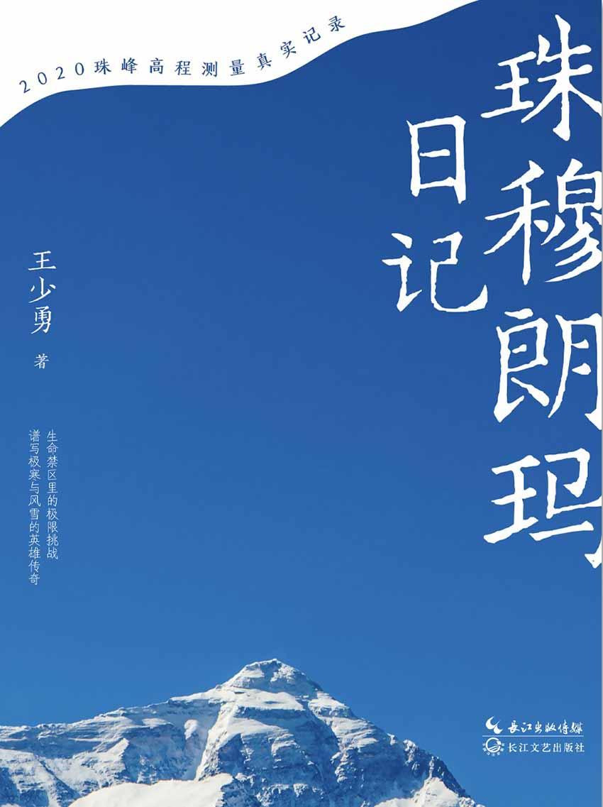 珠穆朗玛日记—王少勇—pdf+mobi+epub+txt+azw3电子书下载