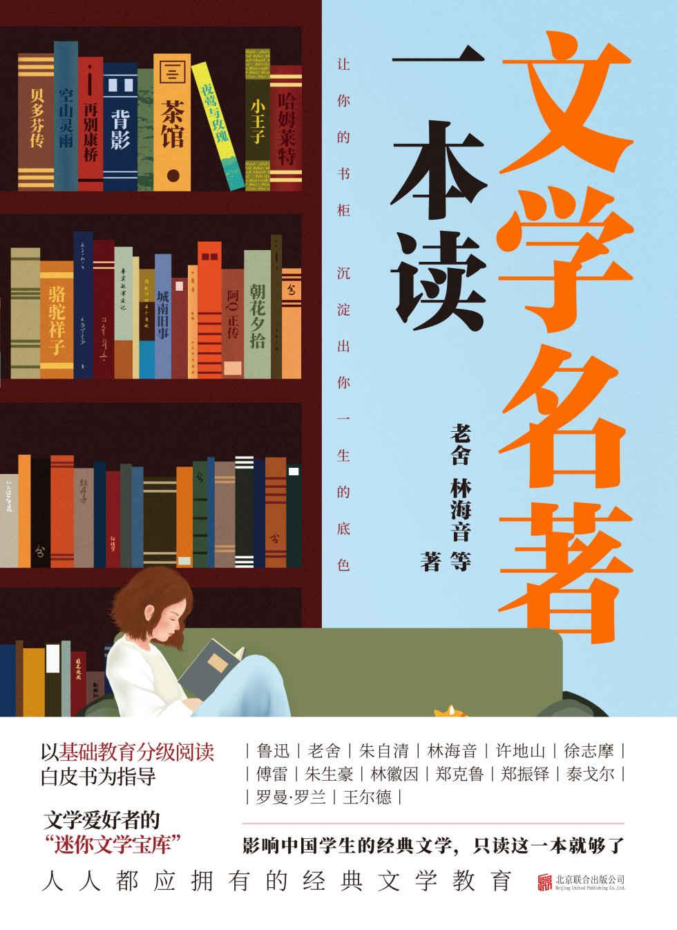 文学名著一本读—老舍 & 林海音 & 傅雷等—pdf+mobi+epub+txt+azw3电子书下载