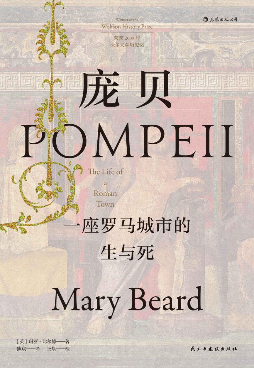 庞贝:一座罗马城市的生与死—玛丽·比尔德—pdf+mobi+epub+txt+azw3电子书下载