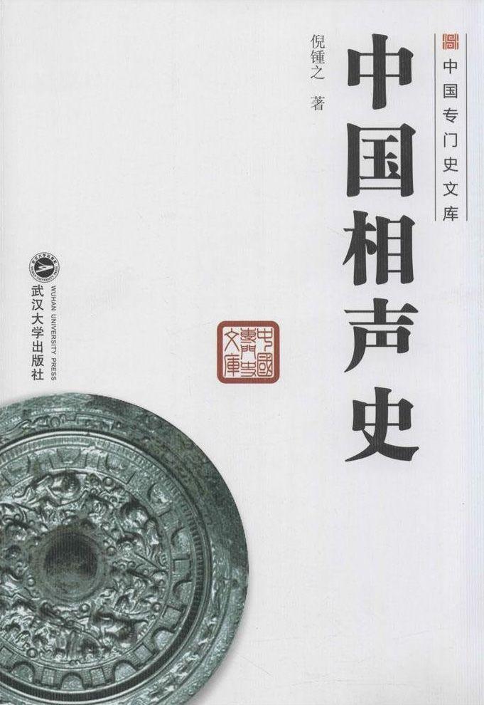 中国相声史—倪钟之—pdf+mobi+epub+txt+azw3电子书下载