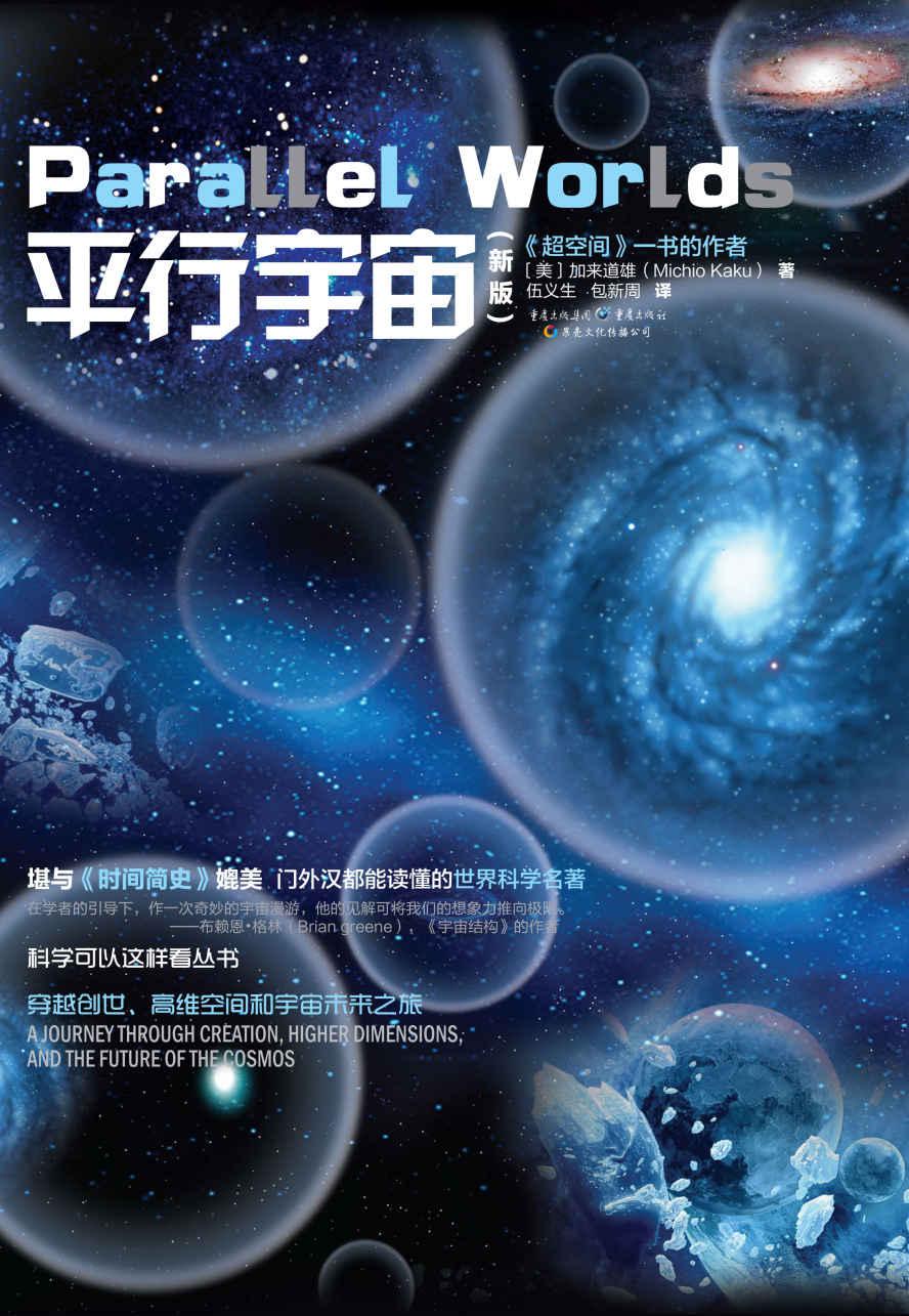 平行宇宙:新版—加来道雄—pdf+mobi+epub+txt+azw3电子书下载