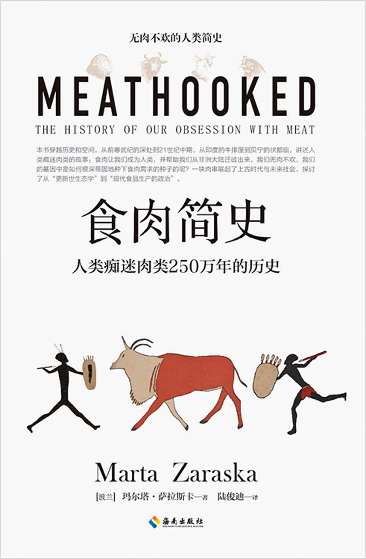 食肉简史—玛尔塔·萨拉斯卡—pdf+mobi+epub+txt+azw3电子书下载
