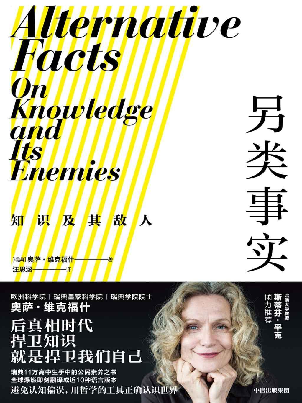 另类事实:知识及其敌人—奥萨·维克福什—pdf+mobi+epub+txt+azw3电子书下载