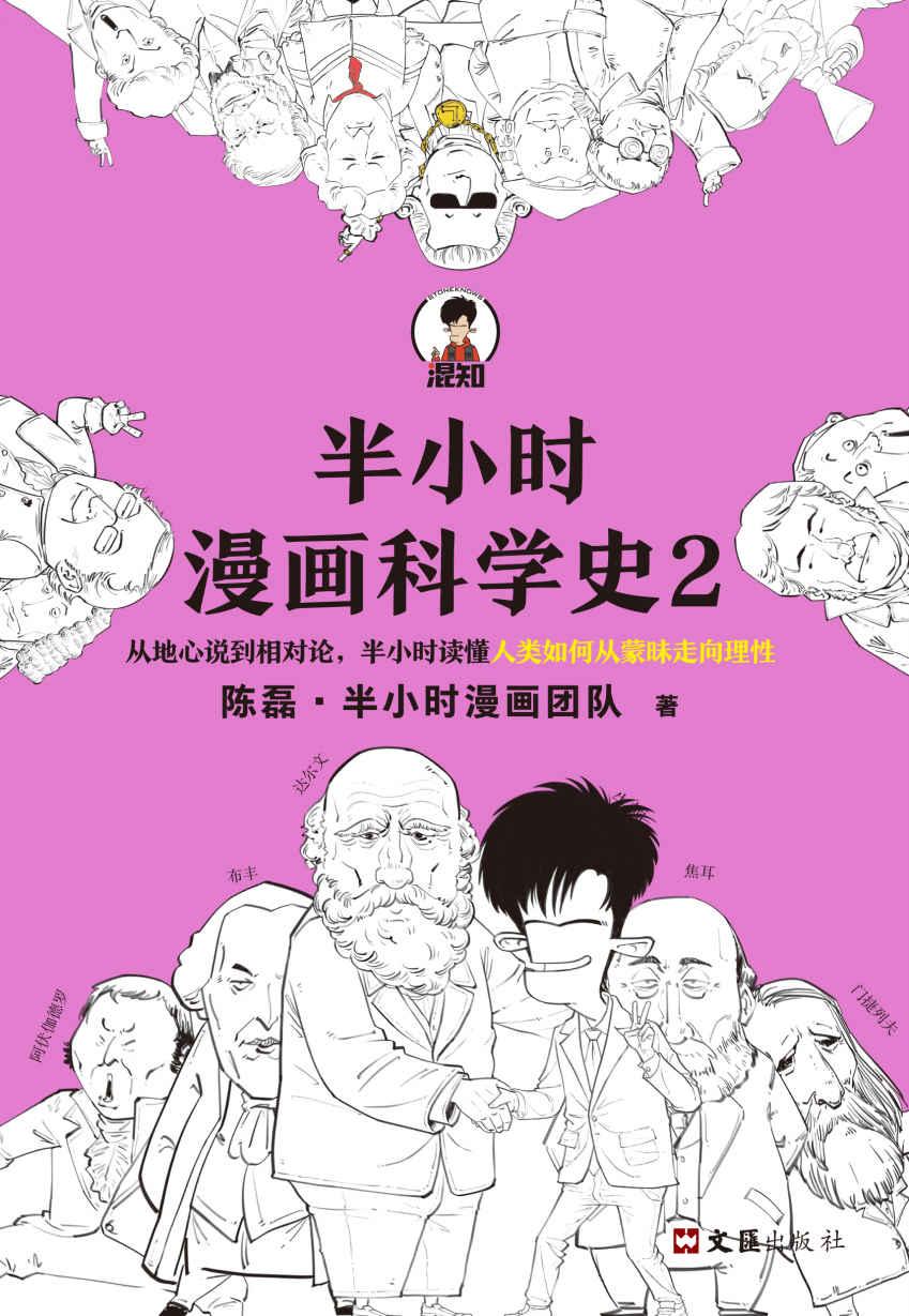 半小时漫画科学史2—陈磊·半小时漫画团队—pdf+mobi+epub+txt+azw3电子书下载