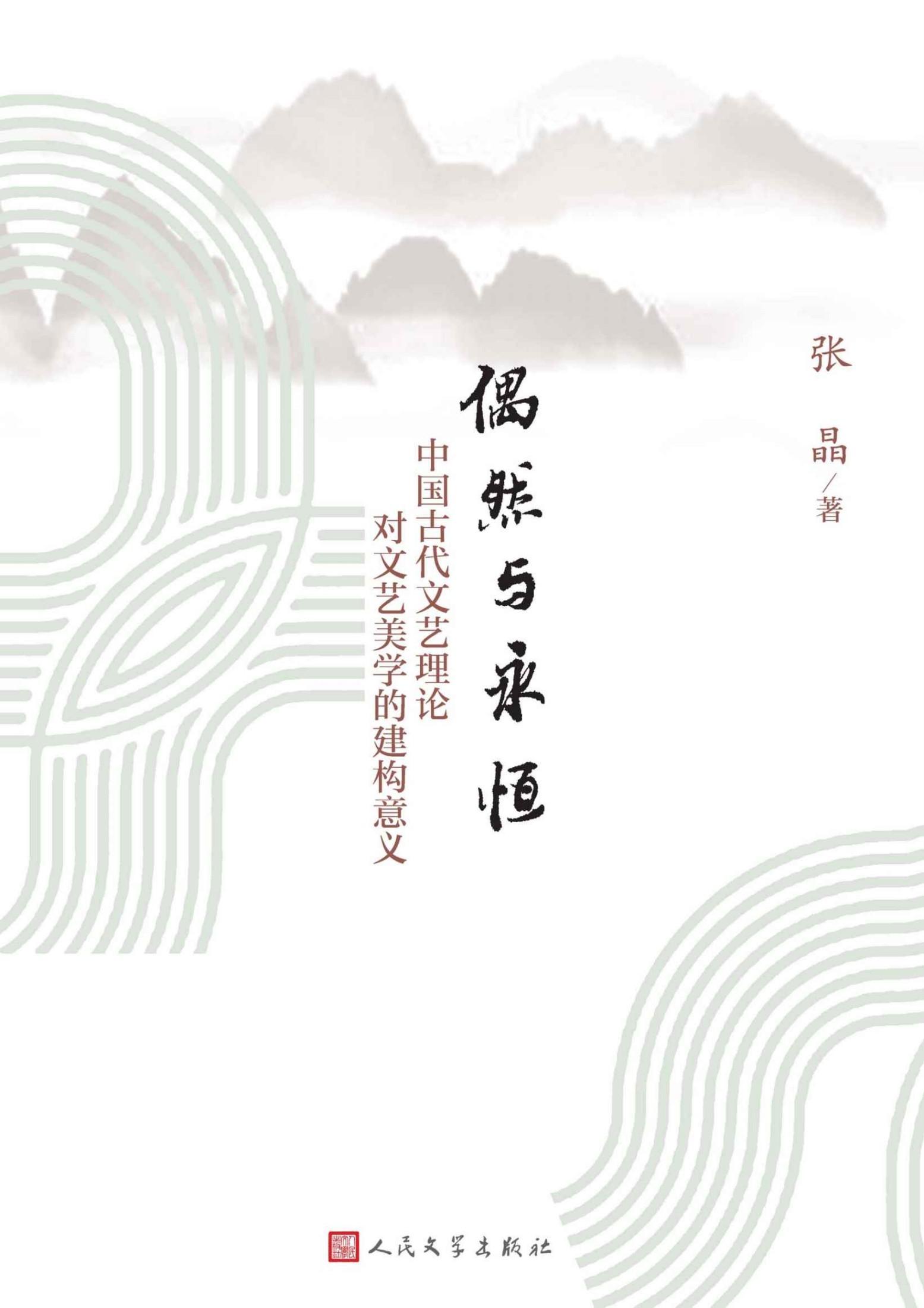 偶然与永恒:中国古代文艺理论对文艺美学的建构意义—张晶—pdf+mobi+epub+txt+azw3电子书下载