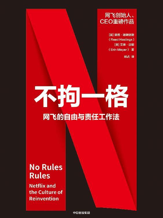 不拘一格:网飞的自由与责任工作法—里德·哈斯廷斯 & 艾琳·迈耶—pdf+mobi+epub+txt+azw3电子书下载